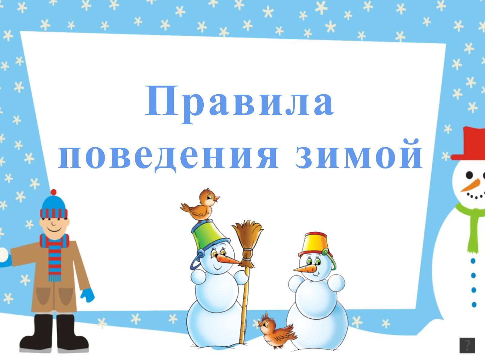 Правила безопасного поведения в зимний период