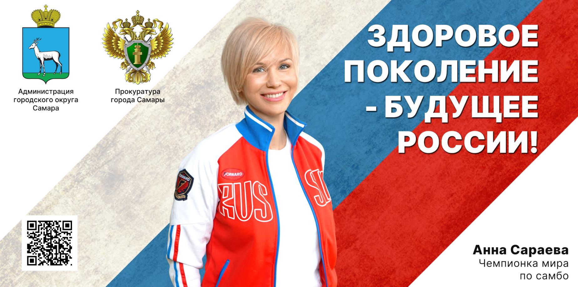 ЗДОРОВОЕ ПОКОЛЕНИЕ — БУДУЩЕЕ РОССИИ!