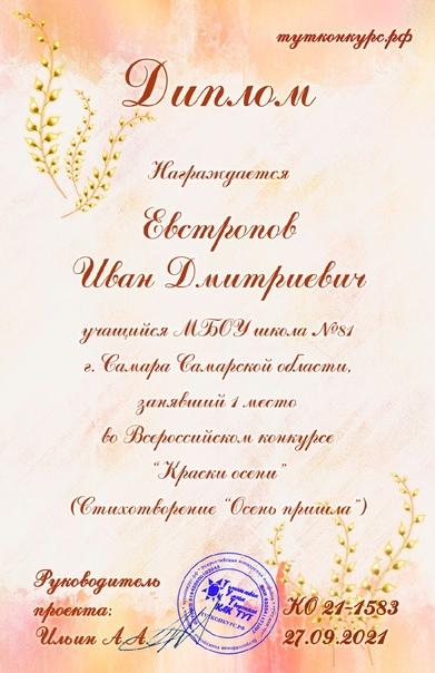 Евстропов Иван , ученик 3 «Б» класса, со сьихотворением собственного сочинения занял 1 место во Всероссийском конкурсе «Краски осени» в номинации «Литературное творчество».